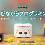 子どもプログラミング一日教室「Kamibot(カミボット)と遊ぼう」を開催