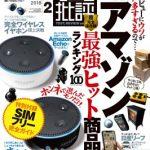 Kamibotが家電批評 2月号で紹介されました。
