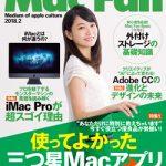 KamibotがMac Fan 2月号で紹介されました。