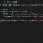 VS CodeでWorkspace毎に使用するPython実行環境を切り替える
